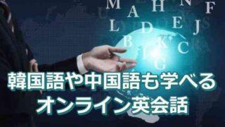 DMM英会話は英語・韓国語・中国語がオンラインで受け放題?