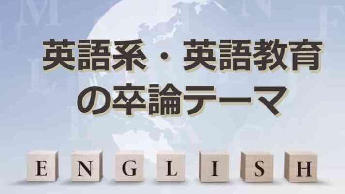 英語系・英語教育の卒論のテーマ