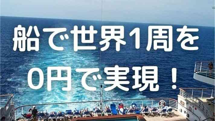 船で世界1周を0円で実現